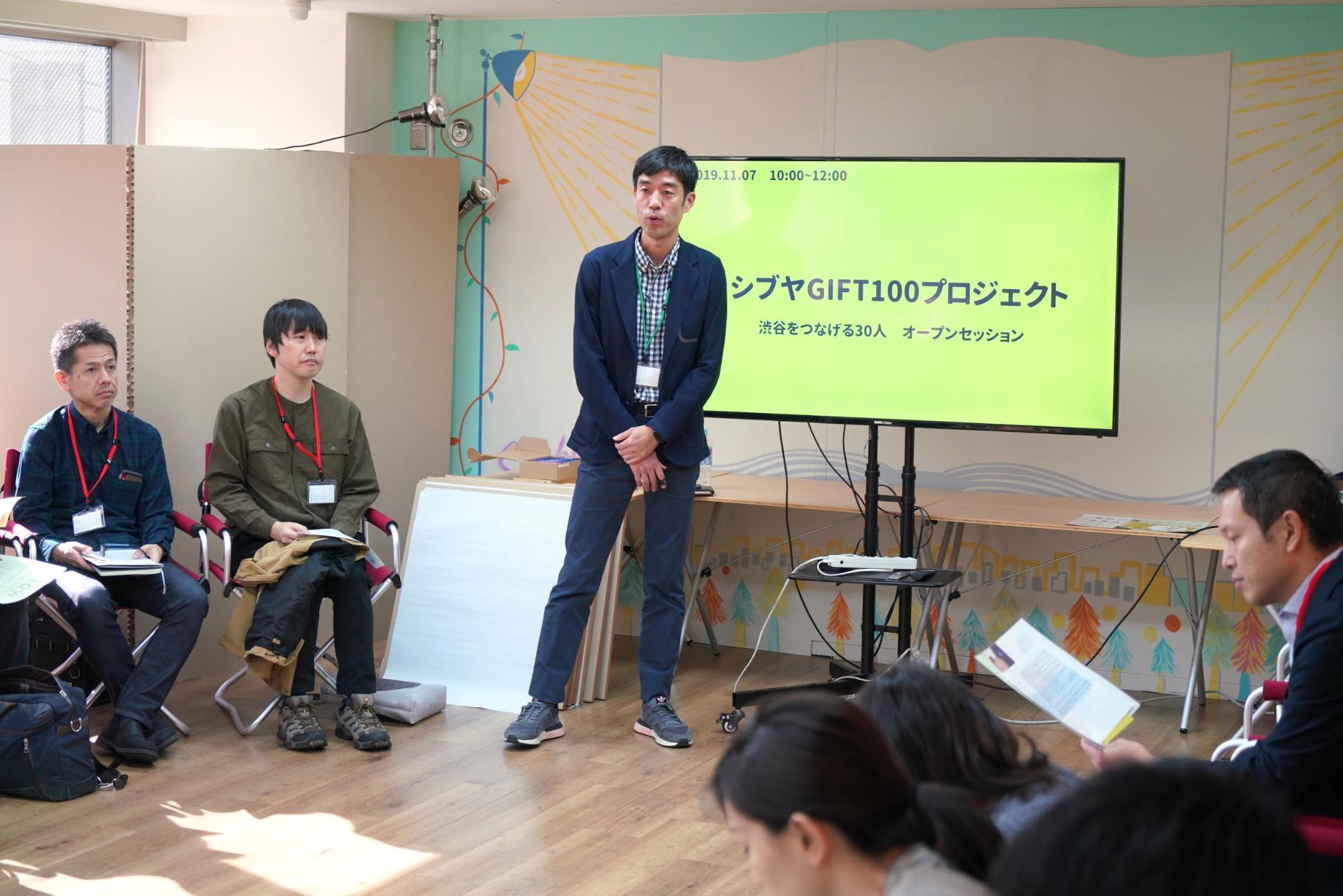 【渋谷をつなげる30人 4期 オープンセッション】〜人財バンクチーム編〜