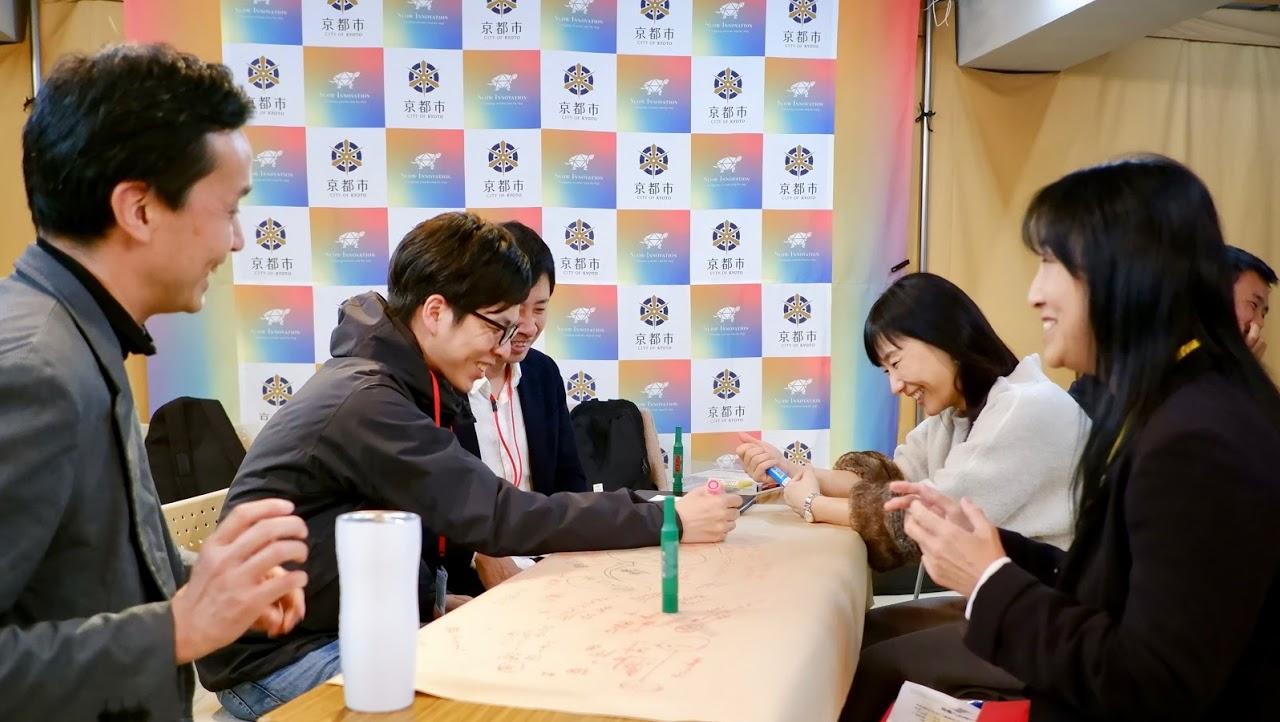 【京都をつなげる30人 1期 Day3】〜30人が1つのチームになる日 。 オープンセッションへ〜