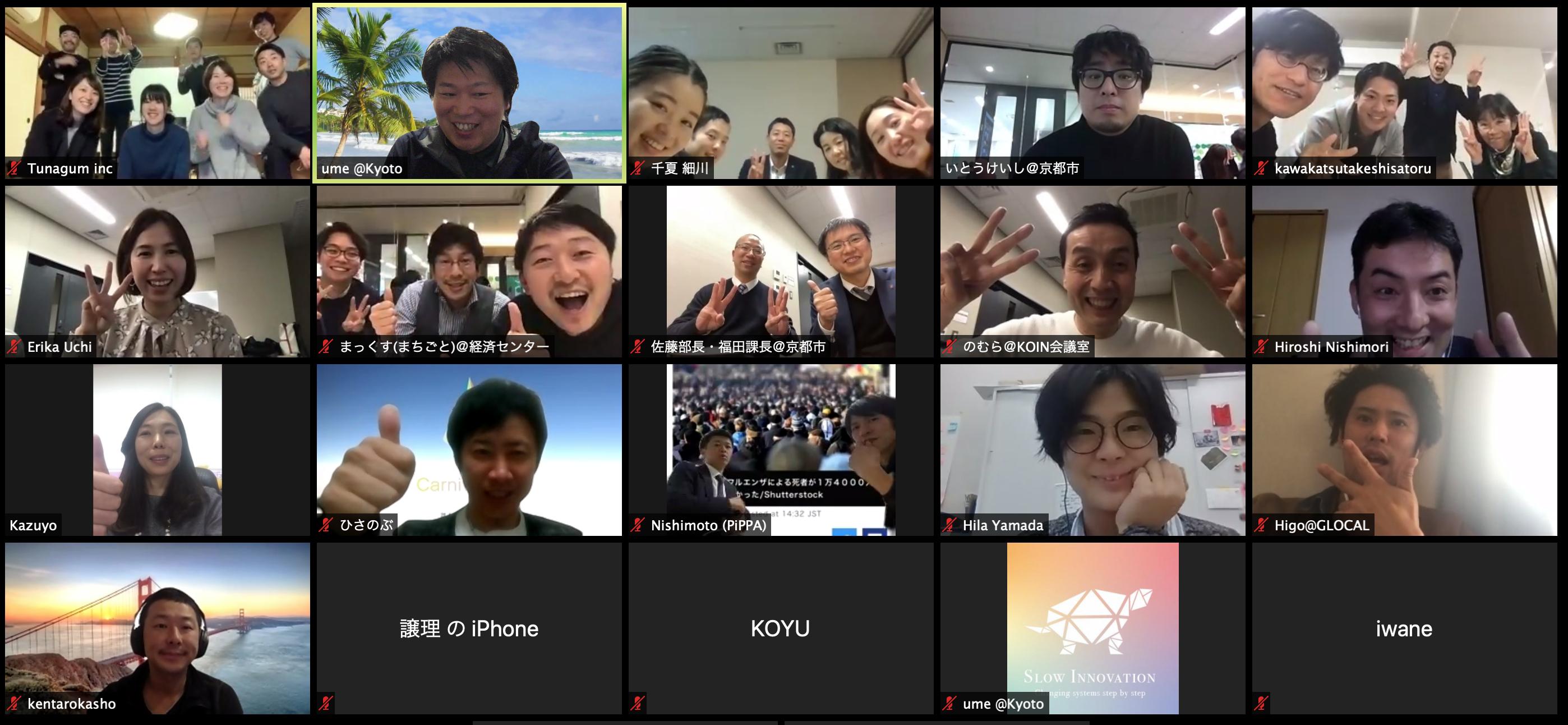 【京都をつなげる30人 1期 Day7】〜クロスセクタープロジェクトの想いを宣言する 最終セッション〜