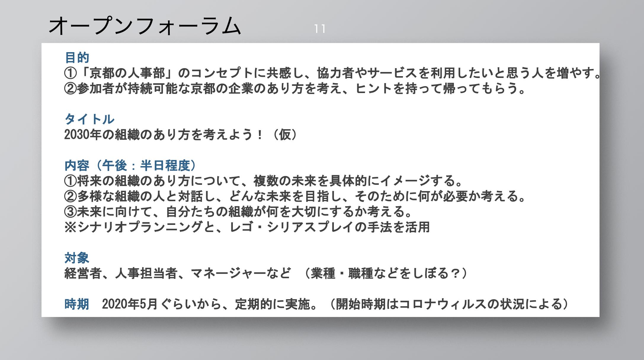 スクリーンショット 2020-09-01 10.48.50