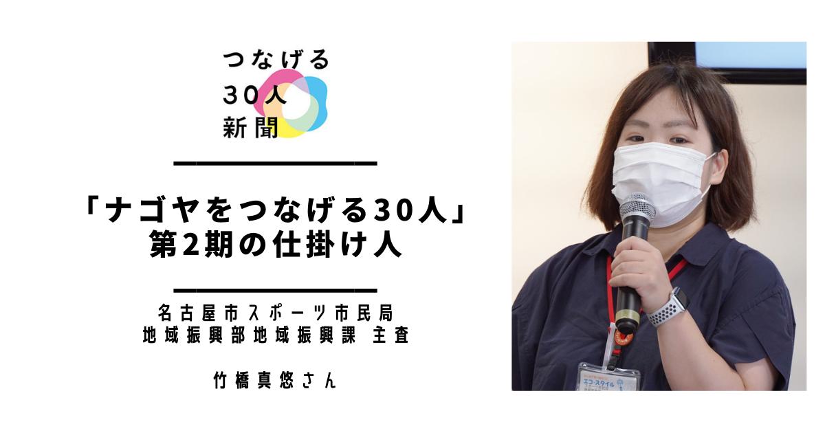 「ナゴヤをつなげる30人」第2期の仕掛け人。人と人、人とまち、新しい接点から生まれる名古屋の未来へつながる変化