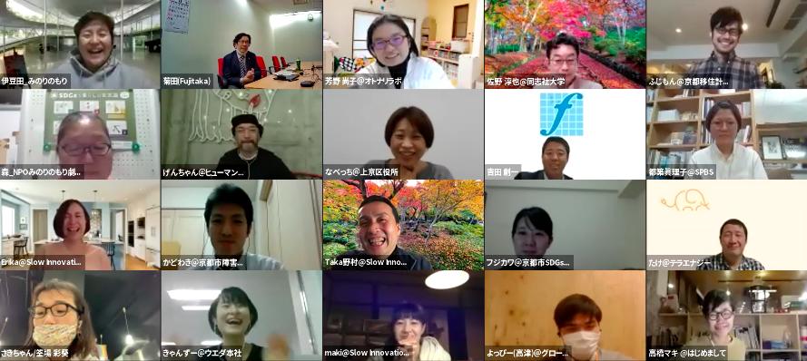 京都をつなげる30人 第2期 Day2 〜観光をツールに、京都の持続可能性をつくる〜