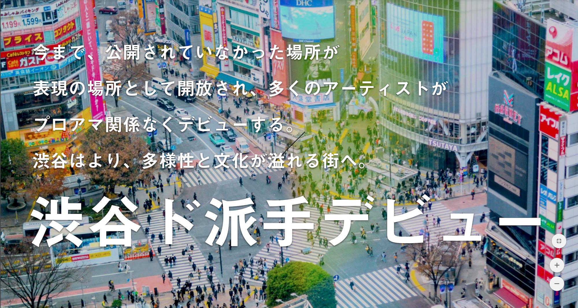 【渋谷をつなげる30人 5期 オープンセッション 】〜渋谷ド派手デビュー編〜