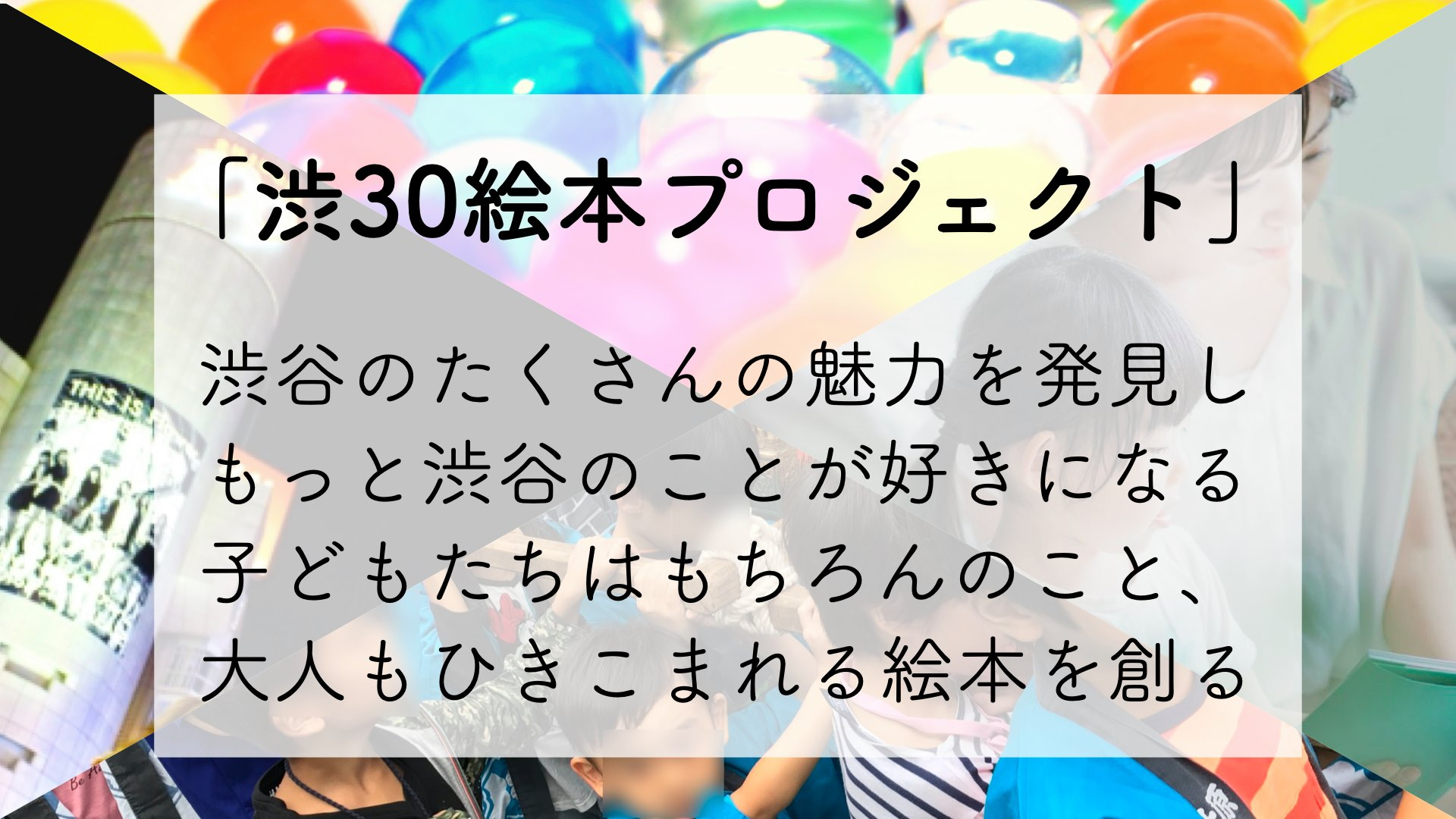 【渋谷をつなげる30人 5期 オープンセッション 】〜渋30絵本チーム編〜