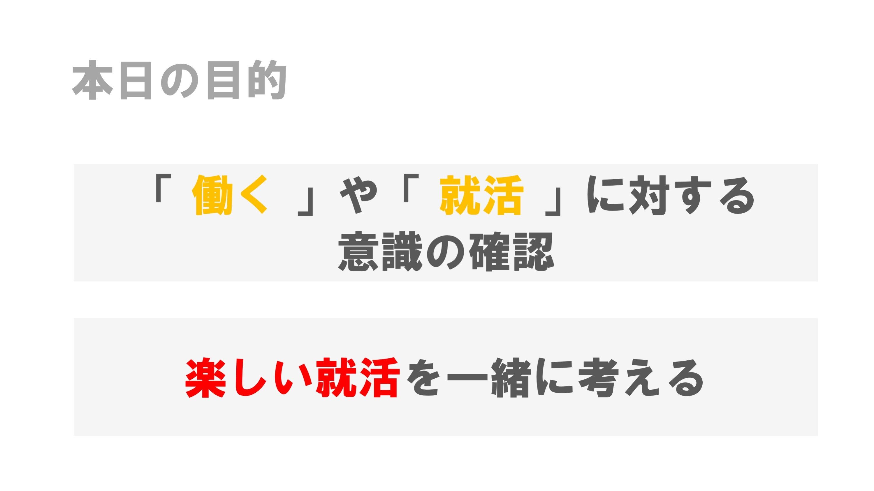 渋谷就活ワールドカフェ2