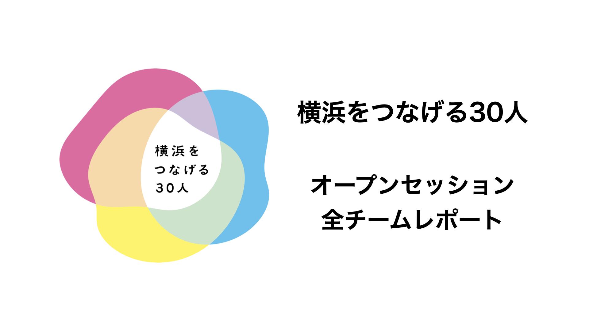 """【横浜をつなげる30人 1期 オープンセッション】〜""""つなげる30人""""のひとりとして、場をつくる〜"""