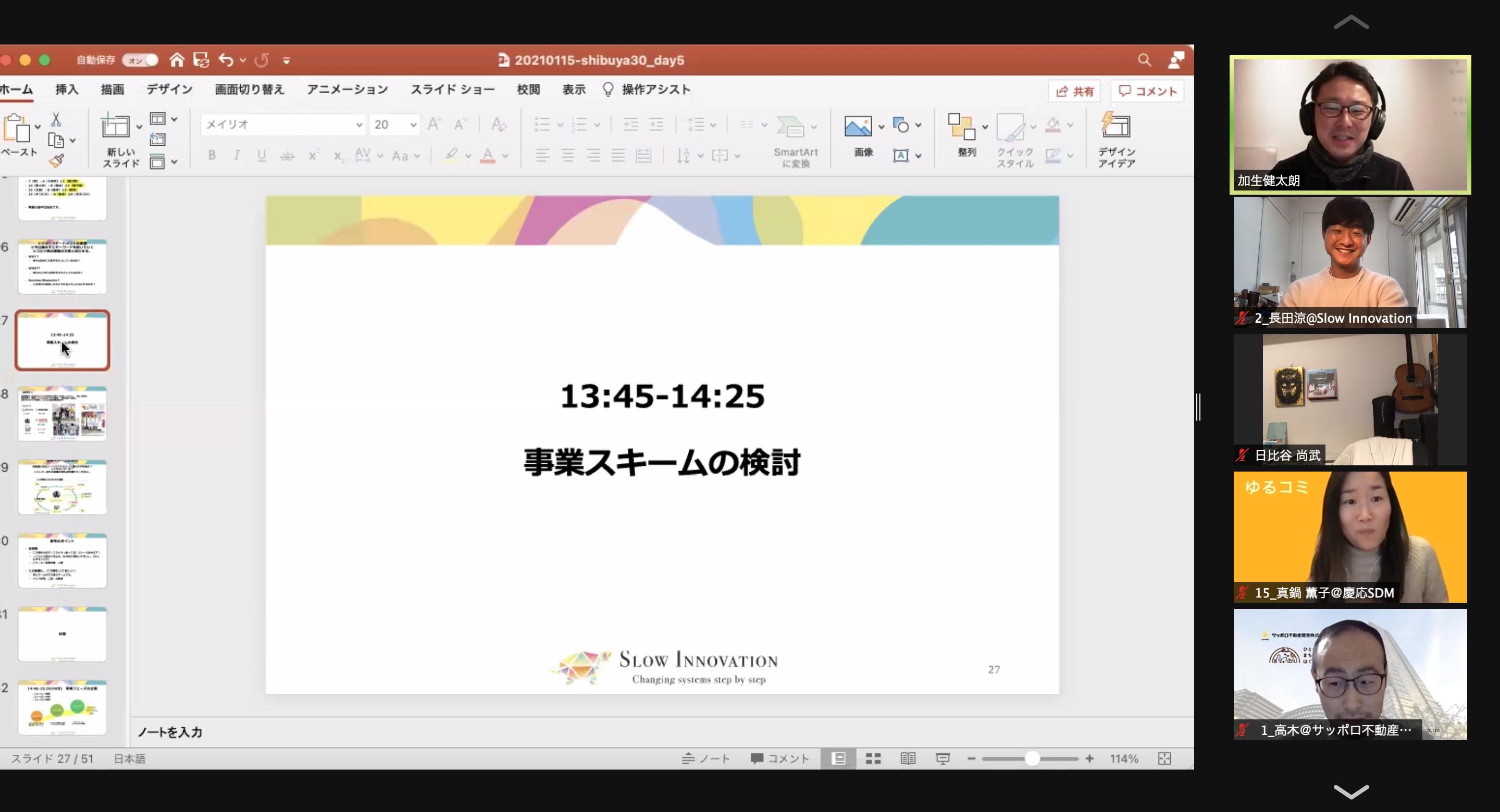 スクリーンショット 2021-01-15 13.47.26