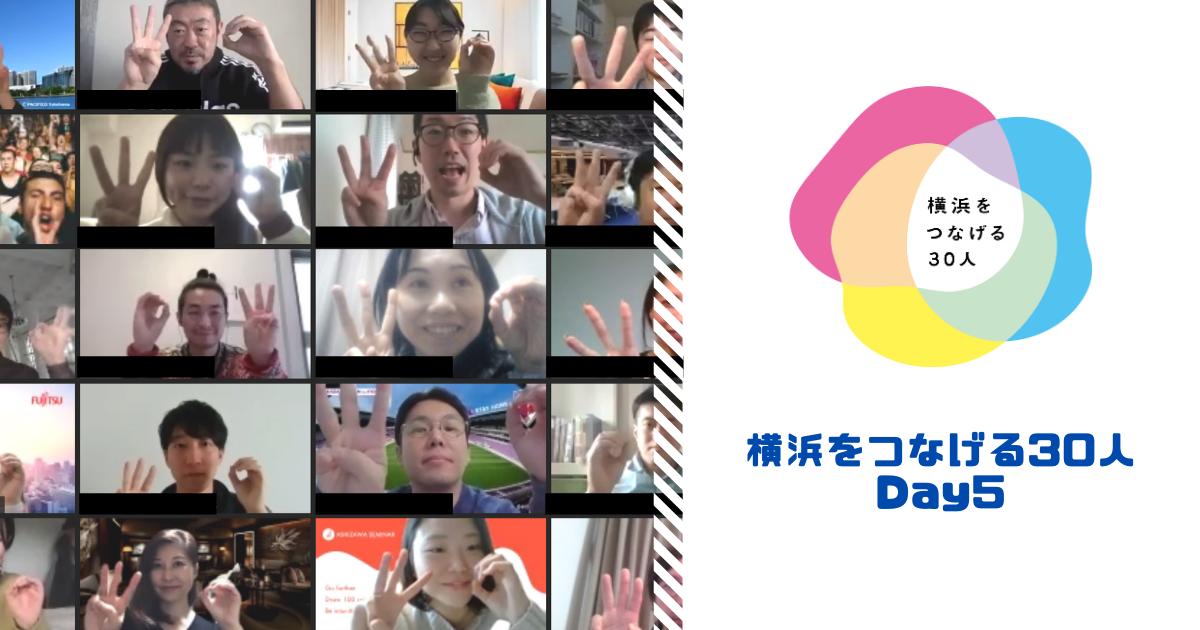 【横浜をつなげる30人 第1期 Day5】〜プロジェクトの芽を成長させていく〜