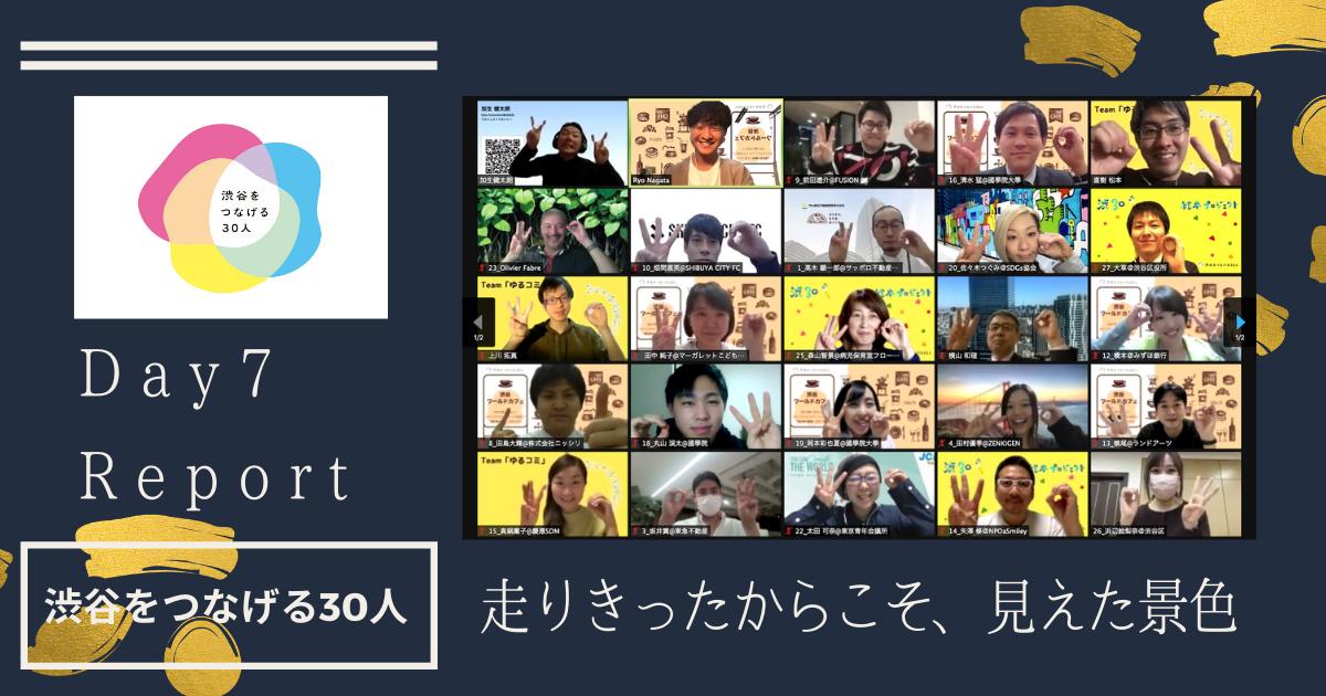 渋谷をつなげる30人ラスト