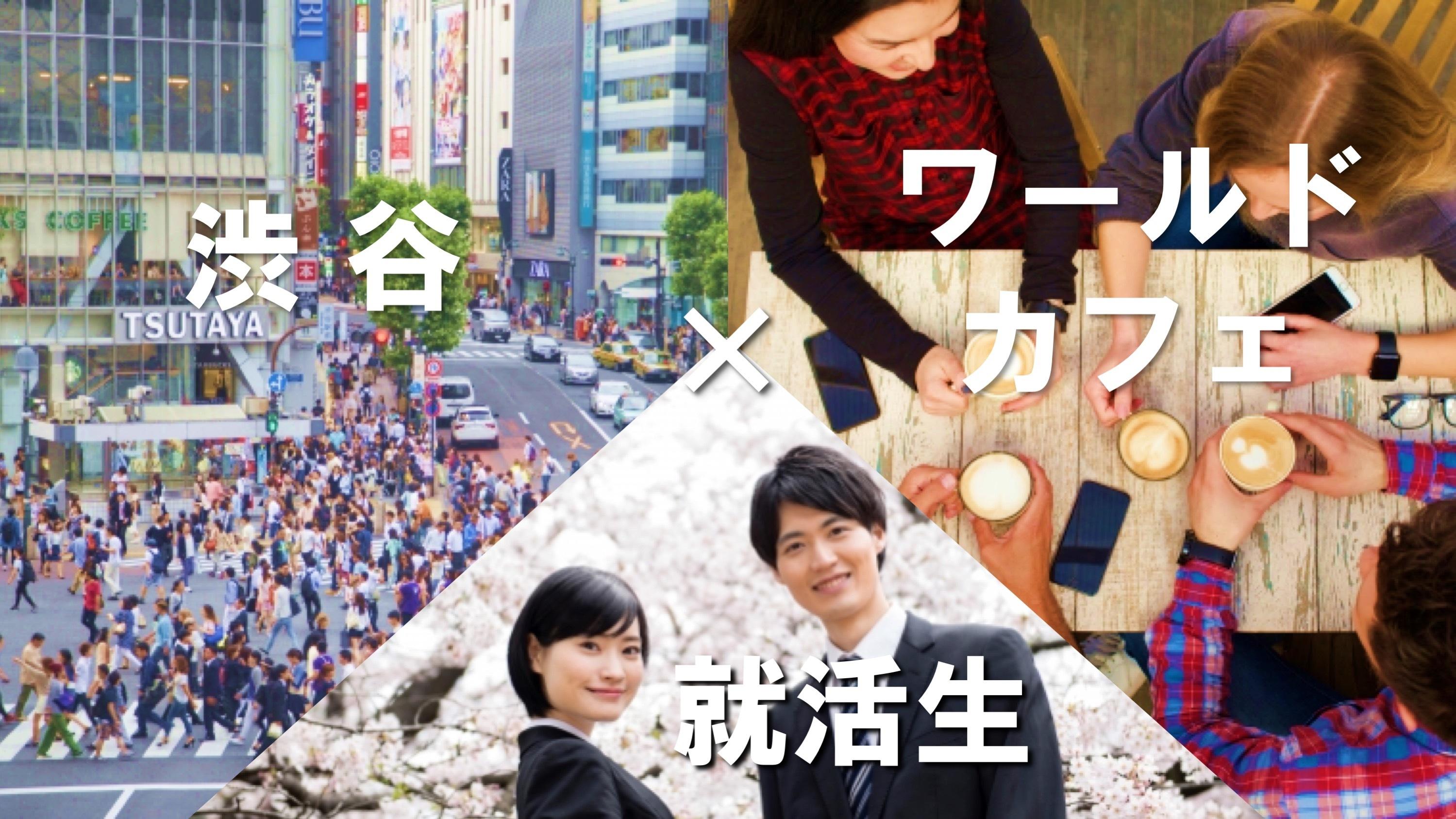 1渋谷ワールドカフェ_最終報告会スライド