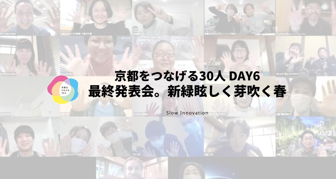 【京都をつなげる30人 第2期 Day6】〜最終発表会。新緑眩しく芽吹く春〜