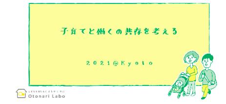 kyoto30_2_6_e1
